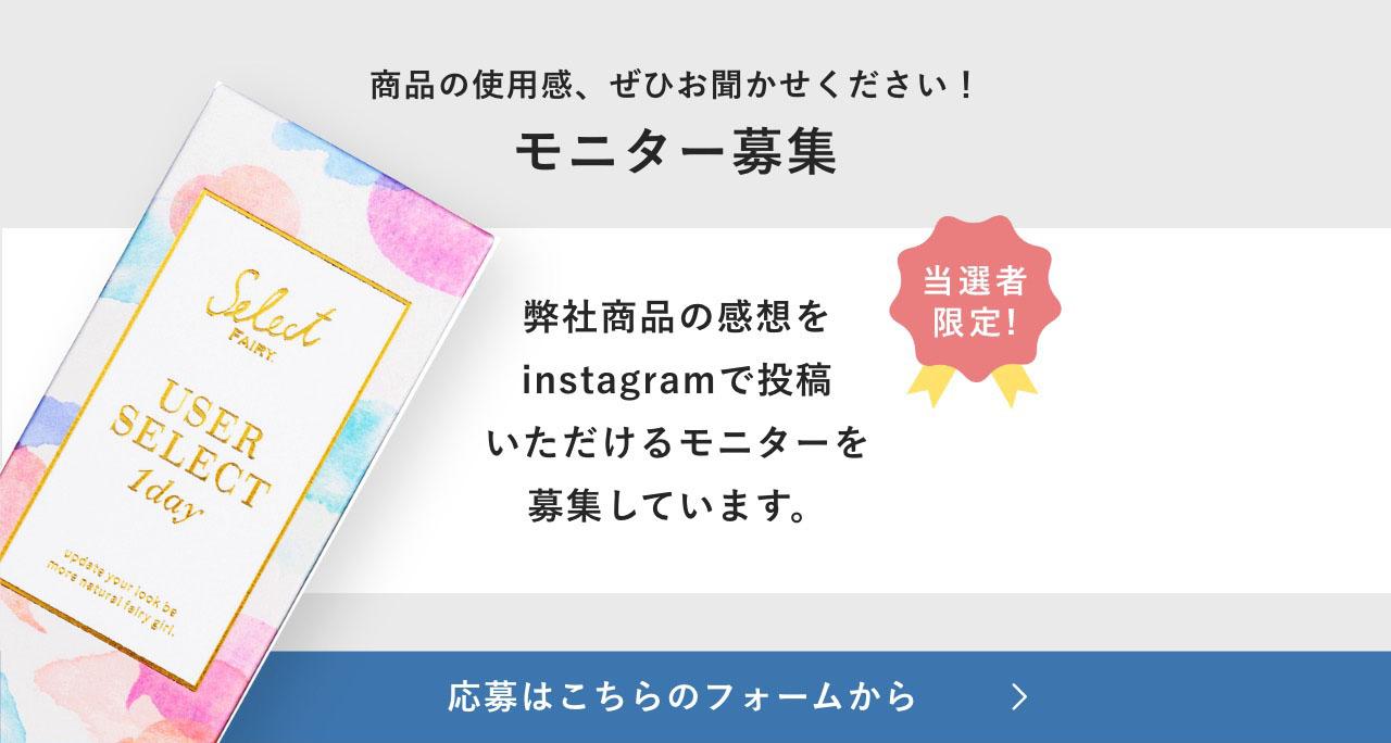 商品の使用感、ぜひお聞かせください! モニター募集 弊社商品の感想をinstagramで投稿いただけるモニターを募集しています。 当選者限定! 応募はこちらのフォームから
