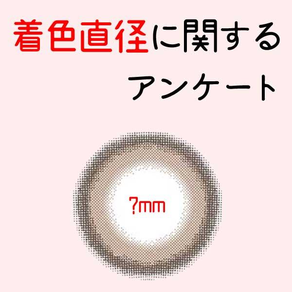 ワンマンス着色直径に関するアンケート