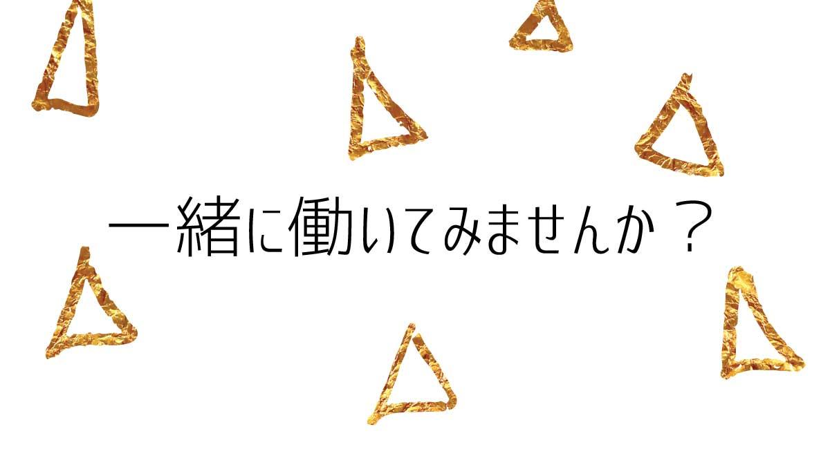 カラコン/ユーザーセレクト求人