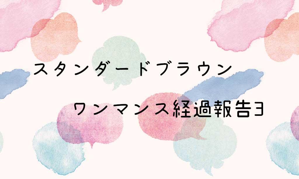 スタンダードブラウン/ワンマンス経過報告3