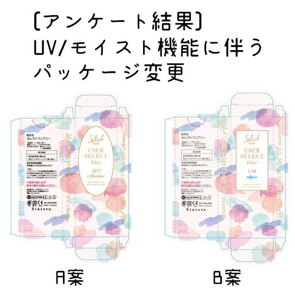 UV/モイスト パッケージ案1と2