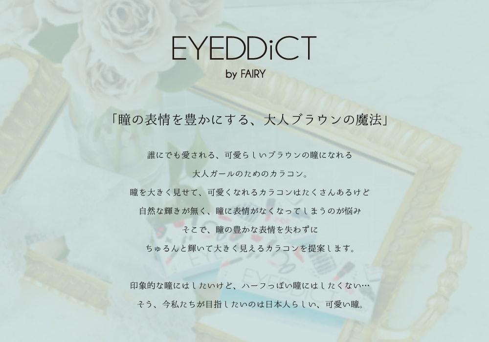 EYEDDiCT/アイディクト コンセプト