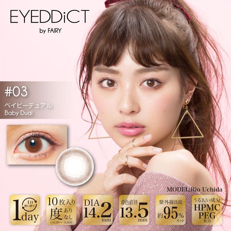 EYEDDiCT/ベイビーデュアル