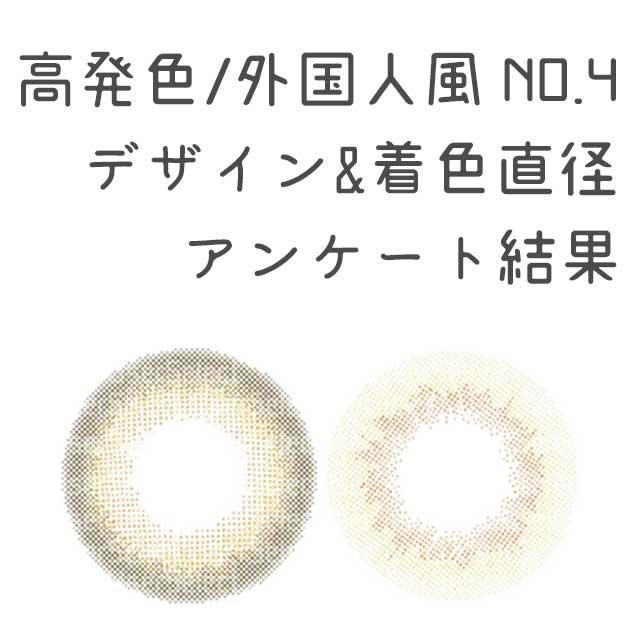 アイキャッチ/高発色/外国人風NO.4