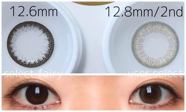 ワンデーサニーブラウン12.8mmセカンドサンプル/大きさ/サイズ/着色直径検証