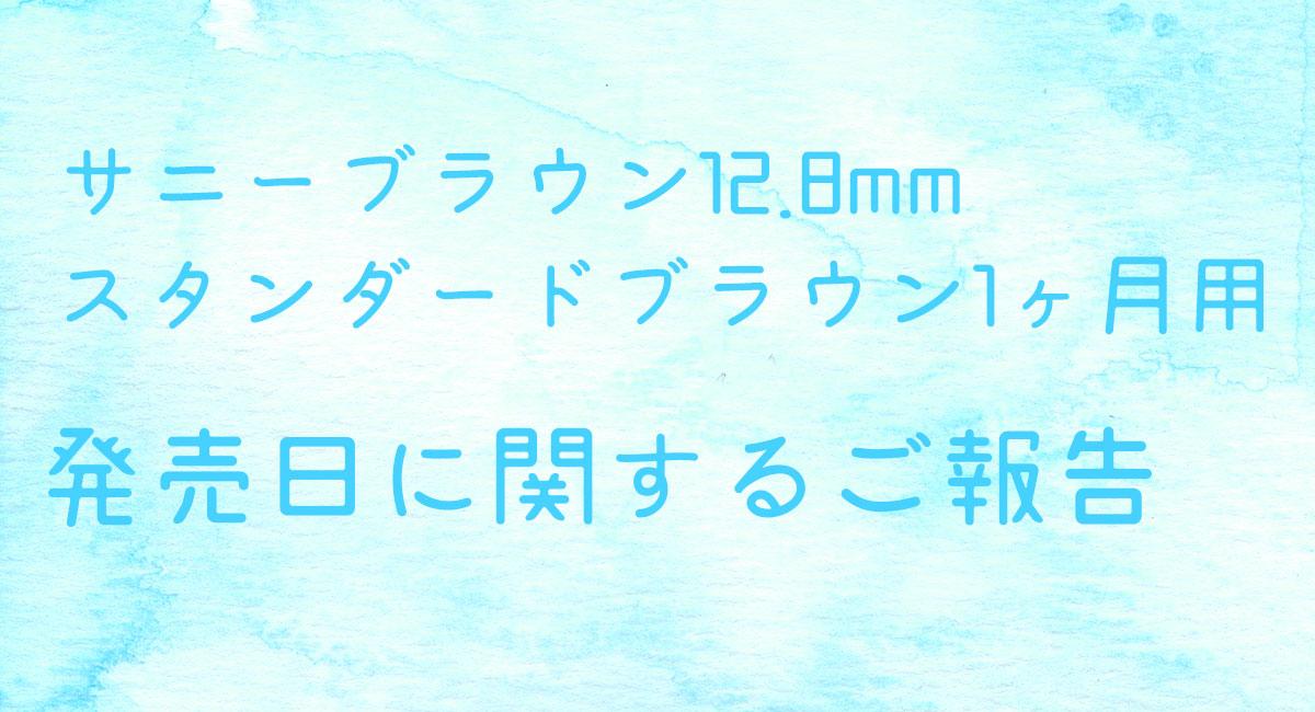 [発売日に関するご報告]スタンダードブラウン1ヶ月用13.1mm/サニーブラウン着色直径違い12.8mm