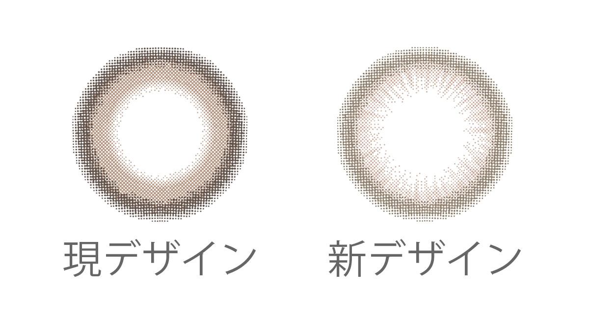 スタンダードブラウン/デザイン比較
