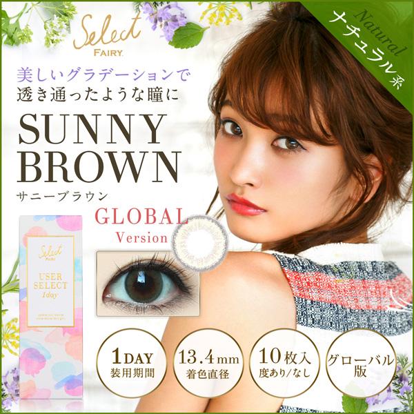グローバル版サニーブラウン商品画像