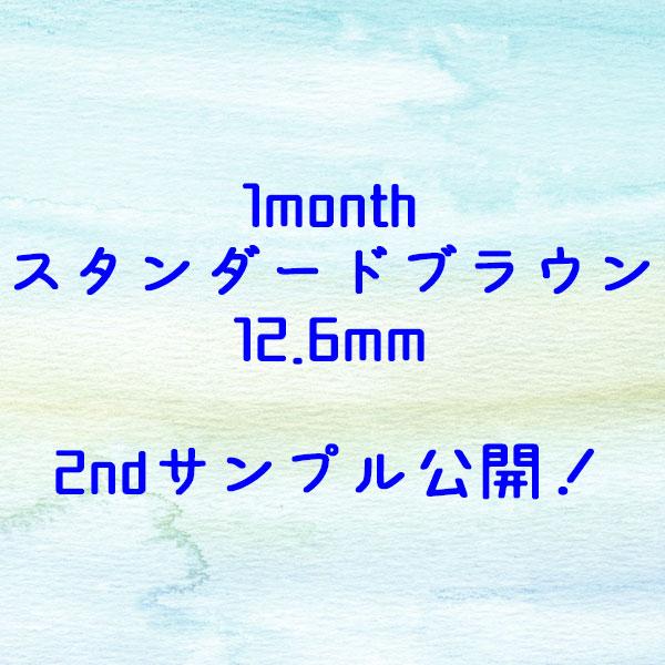1monthスタンダードブラウン12.6mmアイキャッチ