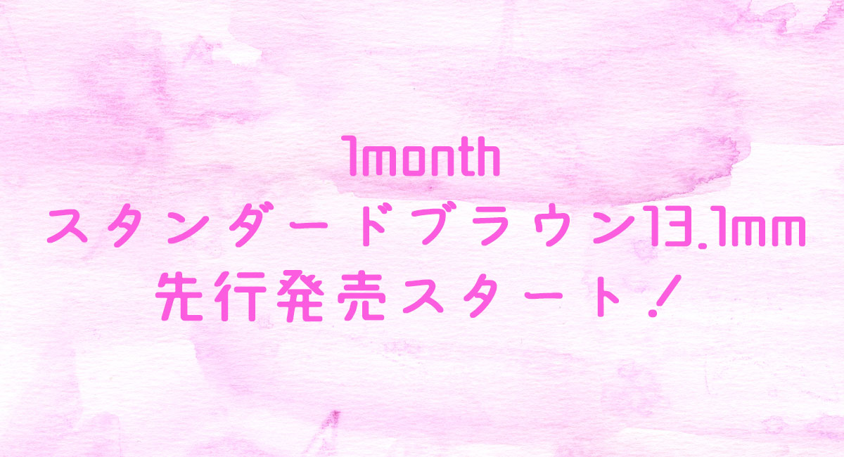 1monthスタンダードブラウン13.1mm発売開始トップ