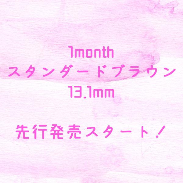 1monthスタンダードブラウン13.1mm発売開始アイキャッチ