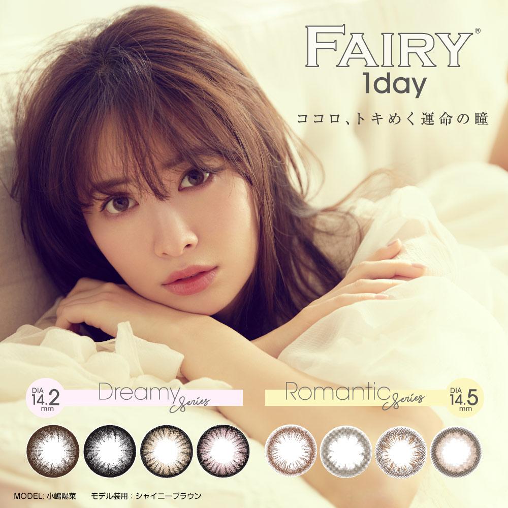 fairy1dayモニター募集/アイキャッチ