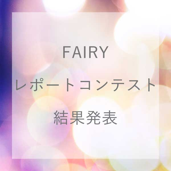FAIRYレポコン結果発表/アイキャッチ