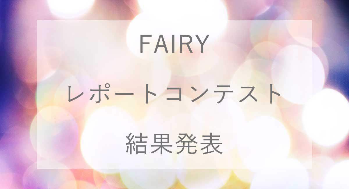 FAIRYレポコン結果発表/トップ