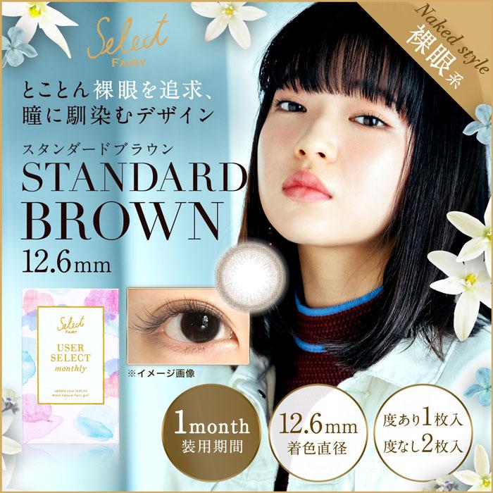 スタンダードブラウン12.6mm商品画像